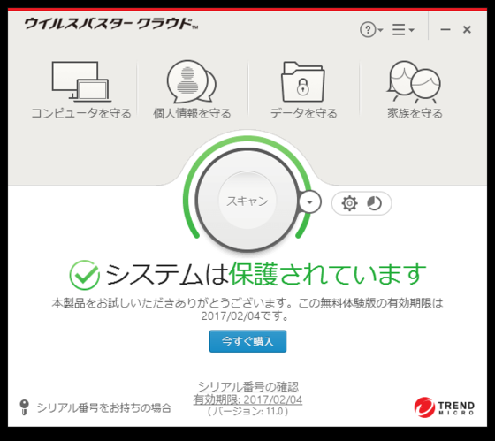 0ウイルスバスタークラウド無料体験版の画面.png