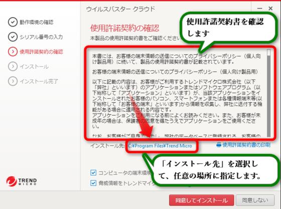 10ウイルスバスタークラウドの無料体験版ダウンロード後にインストール中の画面で使用許諾契約の確認画面が表示されるので使用許諾契約書を確認しインストール先を選択して任意の場所に指定する.png