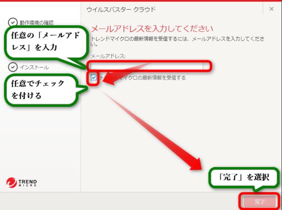 13ウイルスバスタークラウドの無料体験版のダウンロード後にインストールが終わるとインストール完了画面が表示されメールアドレスを入力してくださいと表示されるのでメールアドレスを入力し完了を選択.png