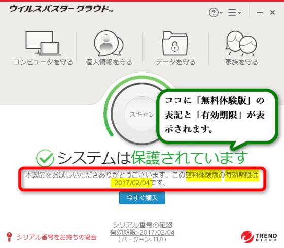 15ウイルスバスタークラウドの無料体験版のダウンロード後にインストールした後システムは保護されていますと表示される.png