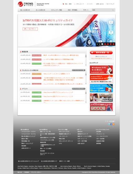 1ウイルスバスタークラウド無料体験版ダウンロードするためにトレンドマイクロのトップページにアクセス.png