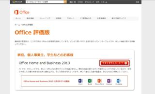 Microsoft Office2013無料お試し版(体験版)ダウンロード時の注意