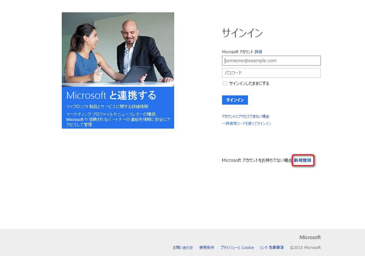 Microsoft Office2013無料お試し版(体験版)でMSNアカウントを持っていない場合