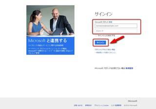 Microsoft Office2013無料お試し版(体験版)ダウンロード時に表示されるMSNアカウントログイン画面
