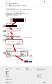 Microsoft Office2013無料お試し版(体験版)のダウンロード時に表示される任意入力部分