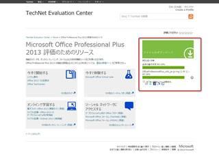 Microsoft Office2013無料お試し版(体験版)のダウンロードページ