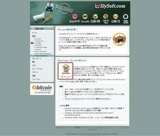 仮想DVDドライブ「Virtual CloneDrive (Freeware)」の配布元サイトSlySoft.comの画面