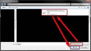 Office2013無料お試し版(体験版)のファイルOfficeProfessionalPlus_x86_ja-jp.imgを仮想DVDドライブので起動する
