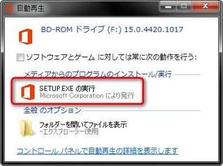 Office2013無料お試し版(体験版)のファイルSetup.exeを仮想DVDドライブで起動する