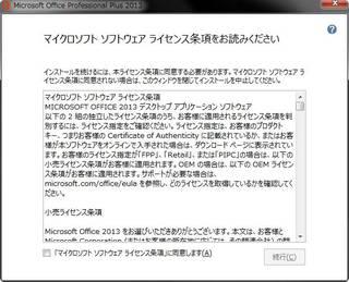Microsoft Office2013無料お試し版(体験版)起動時の規約画面