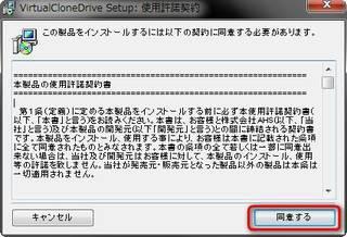 Microsoft Office2013無料お試し版(体験版)をインストールできない時の対処方として仮想DVDドライブVirtualCloneDriveをセットアップ