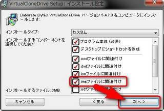 Microsoft Office2013無料お試し版(体験版)をインストールできない時の対処方として仮想DVDドライブVirtualCloneDrive Setupセットアップの初期設定