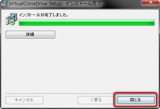 Microsoft Office2013無料お試し版(体験版)をインストールできない時の対処方として仮想DVDドライブのインストール完了画面