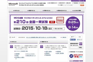 2015-09-12_MOS試験を安く済ませる方法1.jpg