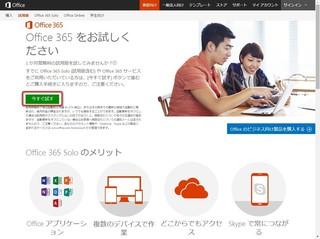 Microsoft Office365 Solo無料お試し版(体験版)のダウンロード画面で今すぐ試すを選択.jpg