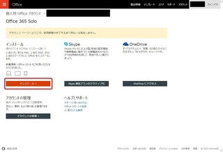Microsoft Office365 Solo無料お試し版(体験版)のダウンロード時に表示されるMSNの個人用Officeアカウント画面.jpg