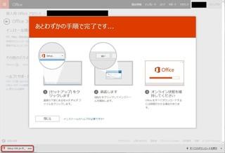2015_0927_Office365(2013)無料体験版ダウンロードファイル.jpg