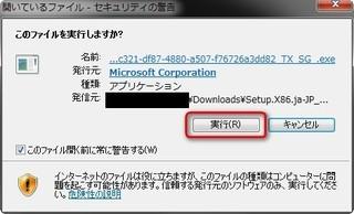 Microsoft Office365 Solo無料お試し版(体験版)インストール時に表示されるセキュリティの警告画面.jpg