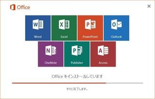 Microsoft Office365 Solo無料お試し版(体験版)をインストール画面.jpg