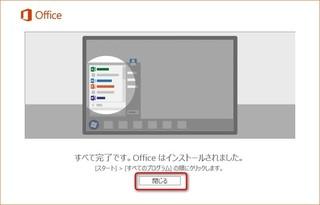 Microsoft Office365 Solo無料お試し版(体験版)のインストール完了画面.jpg