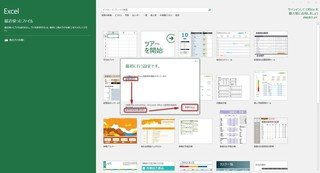 Microsoft Office365 Solo無料お試し版(体験版)の初期起動時に表示される画面.jpg