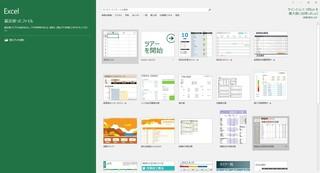 Microsoft Office365 Solo無料お試し版(体験版)のエクセルの初期設定画面が消える.jpg