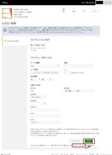 Microsoft Office365 Solo無料お試し版(体験版)のダウンロードに必要なMSNのお支払い画面で保存を選択.jpg