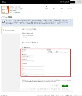 Microsoft Office365 Solo無料お試し版(体験版)のダウンロードに必要なMSNのお支払い情報画面.jpg