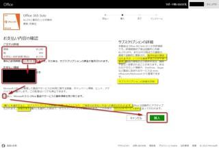 Microsoft Office365 Solo無料お試し版(体験版)のダウンロードに必要なMSNのお支払い内容確認画面.jpg