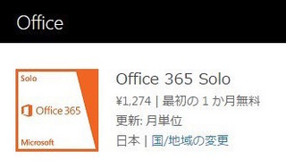 Microsoft Office365 Solo無料お試し版(体験版)の有料確認画面.jpg