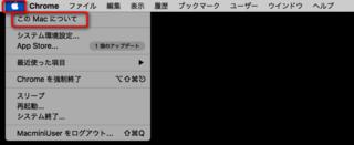 自分のMacOSが32ビット版か64ビット版か調べるためにこのMacについてを選択する
