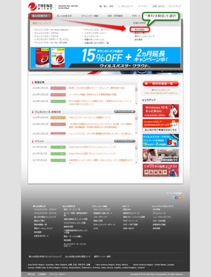 2ウイルスバスタークラウド無料体験版ダウンロードするためにトレンドマイクロのトップページ左上にある個人のお客様にマウスカーソルを合わせ無料体験版を選択.png