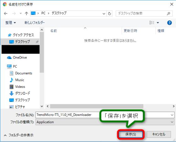 5ウイルスバスタークラウドの無料体験版ダウンロードするために名前を付けて保存が表示されるので、任意の保存したい場所を選び保存を選択.png