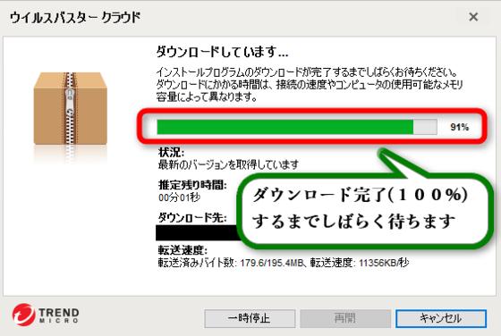 7ウイルスバスタークラウドの無料体験版ダウンロードするためにダウンローダーを起動してダウンロードしていますの画面が表示しダウンロード完了まで待つ.png