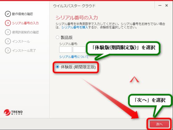 9ウイルスバスタークラウドの無料体験版ダウンロード後にシリアル番号の入力画面が表示されるので体験版期間限定版を選択し次へを選択します。.png