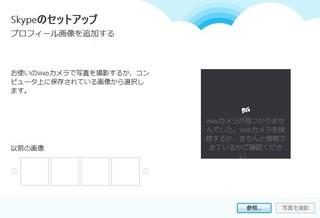 スカイプのプロフ画像1.JPG