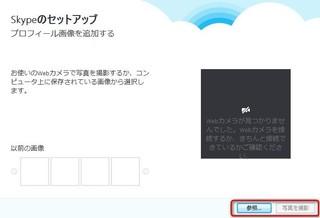 スカイプのプロフ画像2.JPG
