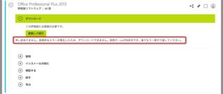 Office2013 forMac無料お試し版(体験版)のダウンロードできない時に表示されるエラー文