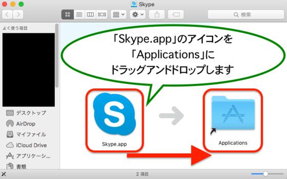Mac版の無料通話ソフトSkypeをダウンロードした後にSkype.appをApplicationsに移動する.png
