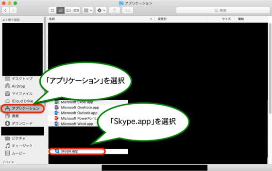 Mac版の無料通話ソフトSkypeをダウンロード後にアプリケーションの中からSkypeを選択してSkypeを起動する.png