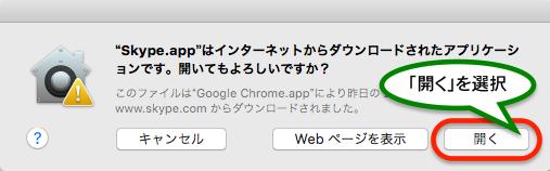 Mac版の無料通話ソフトSkypeを起動時に表示される画面で開くを選択する.png