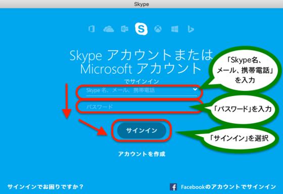 Mac版の無料通話ソフトSkypeを起動してサインインする.png