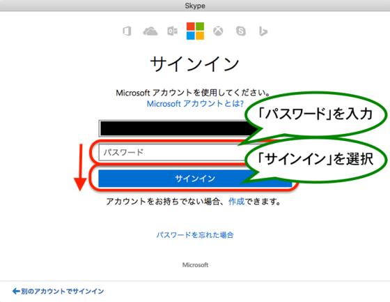 Mac版の無料通話ソフトSkypeを起動してサインイン画面からMicrosoftアカウントを利用してサインインする.png