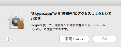 Macで無料通話ソフトSkypeの初期設定の時に表示される連絡先にアクセスさせるかどうかの確認画面.png