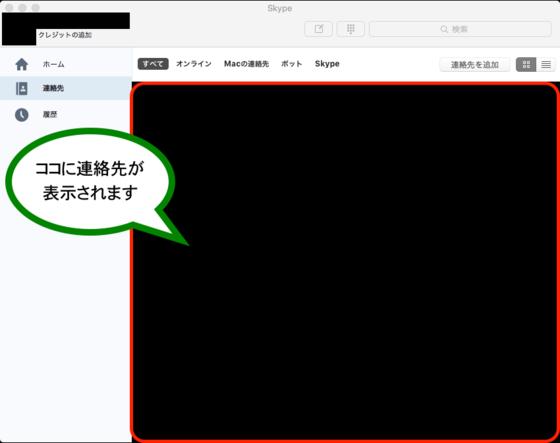 Macで無料通話ソフトSkypeのインストール後の初期設定画面で連絡先が連動して表示される.png