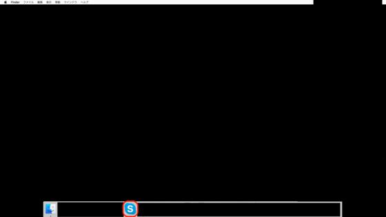 MacでDockにある無料通話ソフトSkypeを起動する