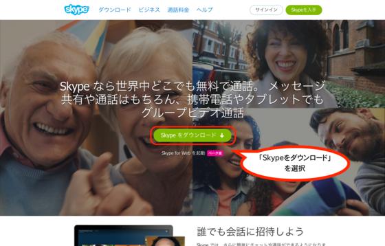 SkypeトップページのSkypeをダウンロードを選択.png
