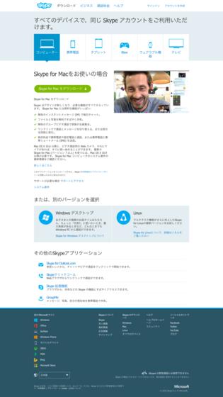 Mac版の無料通話ソフトSkypeのダウンロード画面を表示する.png