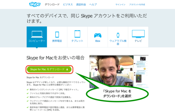 Mac版の無料通話ソフトSkypeをダウンロード画面でSkype for Macをダウンロードを選択する.png