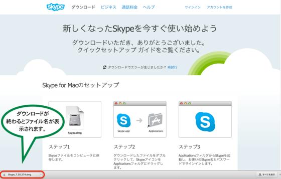 新しくなったSkypeを今すぐ使い始めようという画面に変わり、Mac版の無料通話ソフトSkypeのダウンロードが始まる.png